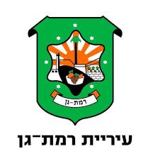 לוגו עיריית רמת גן | מחוברים לעסק - פרסום והפקות וידאו