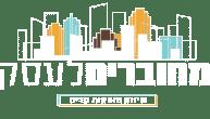 לוגו מחוברים לעסק חדש ( לבן )